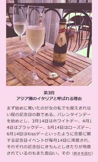 【7月16日 MODE PRESS】冬ソナを皮切りに、いくつもの韓国ドラマが日本でも注目されてきたが、その多くが「純愛」がテーマであるといっても過言ではないだろう。本連載第3回目では、アジア圏のイタリアと呼ばれる程、恋愛にまつわる風習の多い韓国の恋愛観とカップル文化を探っていこうと思う。 ■たくさんのカップル記念日  まず始めに驚いたのが女の私でも覚えきれない程の記念日の数である。 バレンタインデーを始めとし、3月14日はホワイトデー、4月14日はブラックデー、5月14日はローズデー、6月14日はKissデーといったように恋愛に関する記念日イベントが毎月14日に用意され、それぞれの記念日にきちんとしきたりが用意されているのもまた面白い。その中でもブラックデーは韓国特有のイベントとも言われ、バレンタインデーやホワイトデーで贈り物を受け取れなかった人、恋人ができなかった人同士が黒い服を着て集まり韓国の真っ黒なジャージャー麺を食べる日とされている。  さらには、日本でも馴染みのある11月11日のポッキーの日までもが恋愛の記念日となっている。ポッキーでハートの形を作り、それを好きな人や恋人にプレゼントするといったイベントだという。また、韓国ではポッキーではなく「ペペロ」という商品名で売られているため、ペペロデーと言われ、ペペロデーが近づくと、スーパーやコンビニだけでなく、洋服屋さんや文房具店までもがペペロ一色になり、国民的行事と呼べる程に成長しているのだ。 ■100日記念日  付き合い始めた日を記念日とし、毎年その日をお祝いするカップルは日本でも少なくないだろうが、韓国には付き合ってから100日目を祝う「100日記念日」というイベントが存在する。  今回のコラムを機に韓国人ブロガーを検索してみたところ、100日記念日のお祝いは、レストランで食事をするといったディナーデートのような内容ではなく、オシャレなカフェで彼が彼女にピアノ演奏や、歌をプレゼントするなど、まるでドラマのような演出を楽しむカップルもいるようだ。 ■100に込められた意味とは・・・?  また、韓国では、100日記念日の他、入試試験の100日前に受験生が「遊びおさめの酒」を飲んだり、徴兵中の軍人が入隊後100日目に最初の休暇をもらえたり、イベントのカウントダウンが100日前から始まったり、子供の誕生100日目を祝う百日というお祝いがあるなど、100にまつわる習慣が何かと多いように感じる。  それは、100という数字は「完全」を意味し、100日後も何事もなく、ことがうまく運ぶようにという願いを込めるのだそうだ。 ■カップルファッションからみる韓国のカップル事情とは?  頻度はさほど高くないが、日本に比べて遥かに多いのが、ペアルックを着てデートするカップルである。特に20代前半くらいの若いカップルに多く、お揃いのTシャツでコーディネートすることを「カップルティー」と名前がついているほどである。  また、日本と比べて街のショッピング街に下着屋さんの路面店が多く並び、ウィンドウには、お揃いの下着を身につけさせたカップル風のマネキンをディスプレイさせている。  さらに、韓国のカフェやフード店に行くと「恋人席」と呼ばれる席があり、恋人たちが隣同士で座れるように用意されていることもある他、携帯会社の料金プランにも「カップルプラン」といった深夜間の通話が無料などといったサービスがあるほどカップルに寛大な体制が整っているようである。  カップル用ソーシャルアプリ「Between」は、韓国の若いカップル5組に1組が使う程に成長した(2012年12月調べ)のもまた興味深い。 ■アジア圏のイタリアと呼ばれ・・・  一般的に、「韓国人男性はレディーファースト」と言われているが、さすがに個人差があるように思う。しかしこれだけカップルの為の環境が整っていれば恋愛をオープンに楽しむことができるだろう。記念日の贈り物やサプライズには時間やお金を費やしてしまいそうだが、恋人がいないとたくさんの記念日イベントに参加できず、少々肩身が狭い思いをしそうだ。 次回のテーマはファッションに戻り、韓国のECサイトについて探っていきます。【大田明弥】 ■取材協力/エノク氏 (c)MODE PRESS