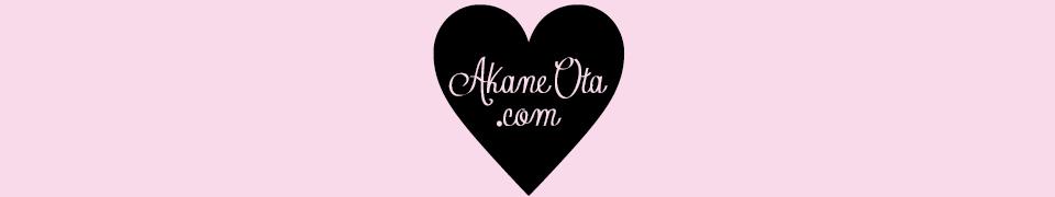AKANEOTA.COM|AKANE(suger suger me)公式ブログ