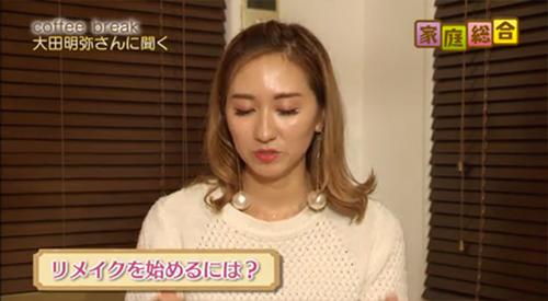 大田明弥 NHK 高校講座 家庭総合 05